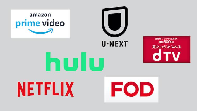 結局Netflixっていいの?「イギリスのドラマを見る」という観点で6社比較