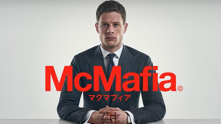 McMafia – マクマフィア