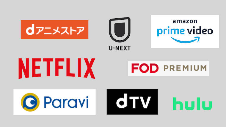 Netflixはアニメが少ない?動画配信サービス8社を徹底比較
